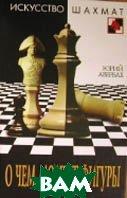 О чем молчат фигуры. Серия «Искусство шахмат»  Авербах Ю. Л. купить