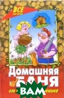 Домашняя баня: от проекта до веника   Железнев В.П. купить