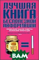 Лучшая книга бесполезной информации  Ботам Н.  купить