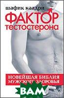 Фактор тестостерона. Новейшая библия мужского здоровья  Каадри Ш.  купить