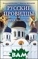 Русские провидцы и предсказатели  Филякова Е., Меньшов В. купить