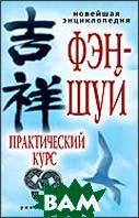 Новейшая энциклопедия фэн-шуй. Практический курс  Герасимов А. Е.  купить