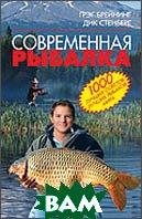 Современная рыбалка. 1000 лучших советов лучших рыбаков мира  Брейнинг Г.  купить