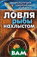 Ловля рыбы нахлыстом. Энциклопедия современной рыбалки   купить