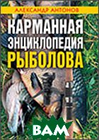 Карманная энциклопедия рыболова  Антонов А. И.  купить