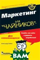Маркетинг для `чайников`. 2-е издание / Marketing For Dummies, 2nd Edition   Александр Хайем / Alexander Hiam  купить