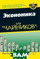 Экономика для `чайников` / Economics For Dummies   Шон Масаки Флинн / Sean Masaki Flynn  купить