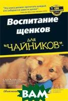 Воспитание щенков для `чайников` / Puppies For Dummies   Сара Ходжсон / Sarah Hodgson  купить
