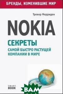 Nokia: Секреты самой быстро растущей компании в мире  Мерриден Т. купить