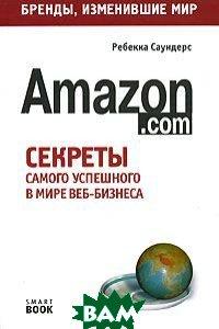 Amazon.com: Секрет самого успешного в мире веб-бизнеса  Саундерс С. купить