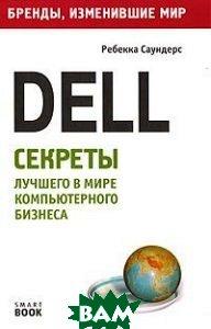 Dell: секреты лучшего в мире компьютерного бизнеса  Саундерс Р. купить