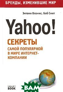 Yahoo!: Секреты самой популярной в мире интернет-компании  Вламис Э. купить