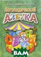 Логопедическая азбука  Никифорова Л.М., Буйко В.И. купить