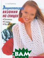 Энциклопедия вязания на спицах. Техника и узоры  Волынкина Л. купить