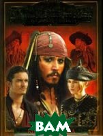 Пираты Карибского моря. На Краю Света. Серия `Классика Уолта Диснея`   купить