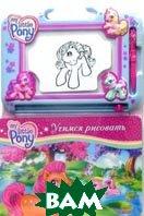 Учимся рисовать. Мой Маленький Пони (с волшебной доской)   купить