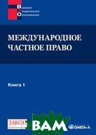 Международное частное право. Книга 1. Хрестоматия. Общая часть  Ерпылева Н.Ю., Касенова М.Б. купить