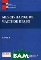 Международное частное право. Книга 2. Хрестоматия. Особенная часть  Ерпылева Н.Ю., Касенова М.Б. купить