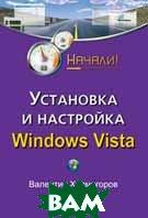 Установка и настройка Windows Vista. Начали!  Холмогоров В. купить