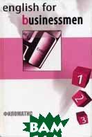Английский язык для делового общения. В 2-х томах  Дудкина Г.А. купить