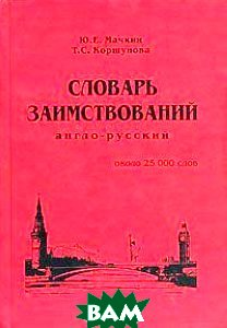 Англо-русский словарь заимствований  Мачкин Ю. Е. купить