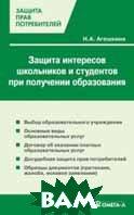 Защита интересов школьников и студентов при получении образования  Агешкина Н.А. купить