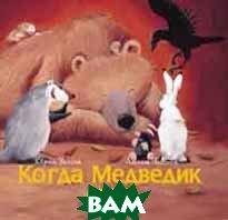 Когда Медведик спит. Серия «Приключения Медведика»   Уилсон К.  купить