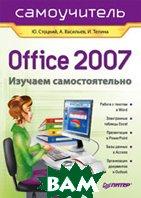 Office 2007. Самоучитель  Стоцкий Ю. А., Васильев А. А., Телина И. С. купить