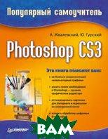 Photoshop CS3. Популярный самоучитель  Жвалевский А. В., Гурский Ю. А. купить