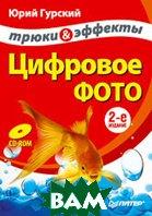 Цифровое фото. Трюки и эффекты (+CD). 2-е издание  Гурский Ю. А. купить