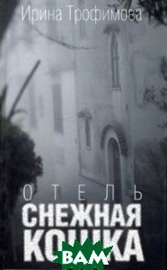 Отель `Снежная кошка`  Трофимова И. купить