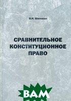 Сравнительное конституционное право  Шаповал В. купить
