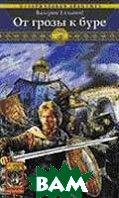 Обреченный век. От грозы к буре. Книга 4. Серия «Историческая авантюра»  Елманов В. купить