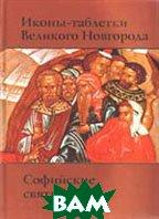 Иконы-таблетки Великого Новгорода   купить