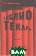 Библиотекарь  Елизаров М. купить