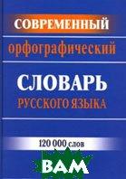 Современный орфографический словарь русского языка: 120 000 слов  Куренкова Е. купить
