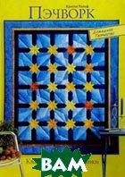 Пэчворк. Квадраты и треугольники. Серия `Домашнее творчество`  Рольф Криста купить
