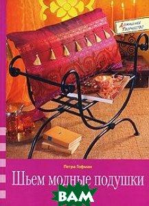 Шьем модные подушки. Серия «Домашнее творчество»  Гофман П. (Кайсарова Л. И.) купить