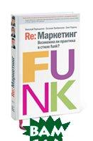 Re: Маркетинг. Возможна ли практика в стиле funk?  Терещенко купить