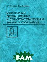 Конструкции промышленных и сельскохозяйственных зданий и сооружений. 2-е издание  Е. Г. Кутухтин, В. А. Коробков купить
