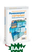 Реинжиниринг корпорации. Манифест революции в бизнесе / Reengineering the Corporation: A Manifesto for Business Revolution 