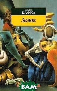 Замок.  Серия «Азбука-классика» (pocket-book)   Франц Кафка купить