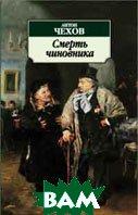 Смерть чиновника. Рассказы. Серия «Азбука-классика» (pocket-book)   Чехов А. П.  купить