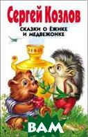 Сказки о Ёжике и Медвежонке. Серия «Друзья детства»   Козлов С. купить