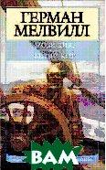 Моби Дик, или Белый Кит. Серия «Классическая библиотека»  Мелвилл Г.  купить
