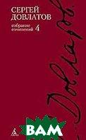 Собрание сочинений: В 4 т. Т. 3  Довлатов С. купить