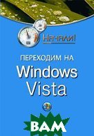Переходим на Windows Vista. Начали!  Бардиян Д. купить