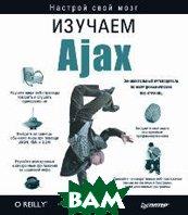 Изучаем Ajax  Маклафлин Б. купить