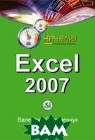 Excel 2007. Начали!  Соломенчук В. Г. купить