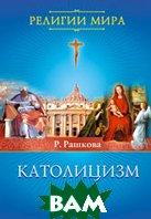 Католицизм. Серия `Религии мира`  Рашкова Р. Т. купить